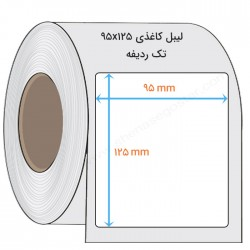 لیبل کاغذی 95x125 میلیمتر