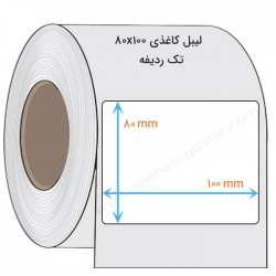 لیبل کاغذی 80x100 میلیمتر