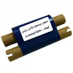 60x75 Premium Wax Resin