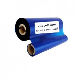 Ribbon Wax Resin 110x75
