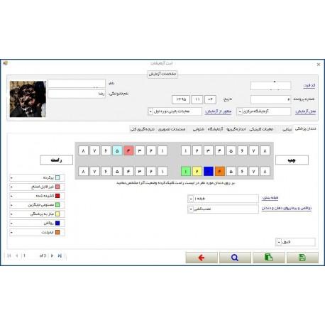 نرم افزار مدیریت پرونده های معاینات پزشکی و کلینیکی بهداشت حرفه ای